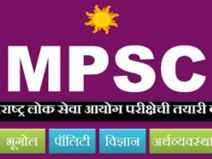 MPSC NOTES IN MARATHI