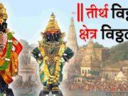 ashadhi ekadashi information in marathi