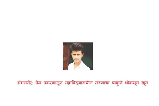 sangamner taluka news the love youth kills