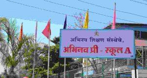 Akole Abhinav Shikshan Sanstha Pre School Innovation 2