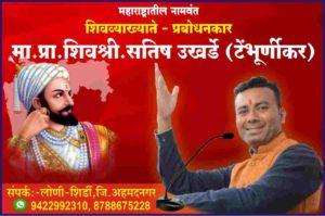 Mahatma Jotiba Phule True craftsman SAtish Ukharde