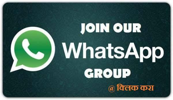 Join Whats App Group Sangamner Akole News