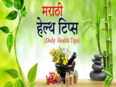 Health tips in Marathi