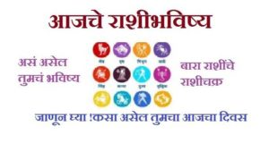 Rashi Bhavishya Today in Marathi 17 august 2020