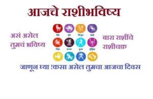 Rashi Bhavishya Today in Marathi 20 September 2020