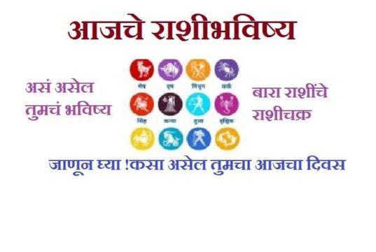 Rashi Bhavishya Today in Marathi 9 September 2020