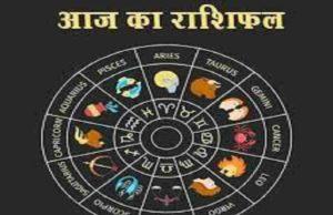 Rashi Bhavishya today in Marathi 18 September 2020