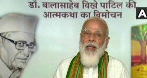 Publication of the autobiography of Balasaheb Vikhe Patil