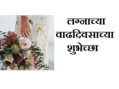 Marriage Anniversary Wishes in Marathi   Wedding