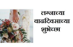 Marriage Anniversary Wishes in Marathi | Wedding