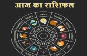 Rashi Bhavishya Today in Marathi 1 October 2020