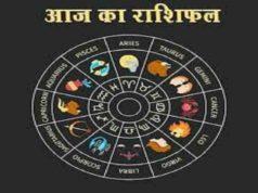 Rashi Bhavishya Today in Marathi 10 October 2020