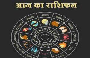 Rashi Bhavishya Today in Marathi 4 October 2020