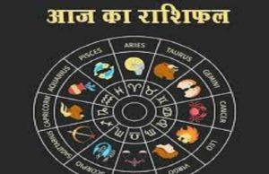 Rashi Bhavishya Today in Marathi 9 October 2020