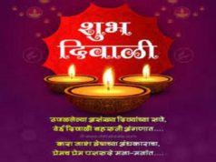 Haapy Diwali Wishesh in Marathi