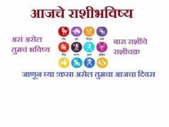Rashi Bhavishya Today in Marathi 13 Novembar 2020
