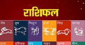 Rashi Bhavishya Today in Marathi 26 November 2020