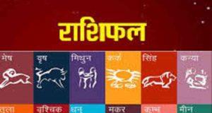Rashi Bhavishya Today in Marathi 16 Jun 2021