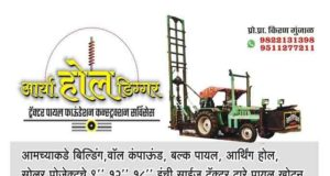 Digger Tractor Machine in Sangamner, Arya Hole Digger pail Foundation Services
