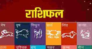 Rashi Bhavishya Today in Marathi 19 July 2021