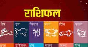 Rashi Bhavishya Today in Marathi 23 July 2021