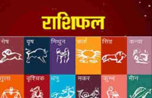 Rashi Bhavishya Today in Marathi 26 July 2021