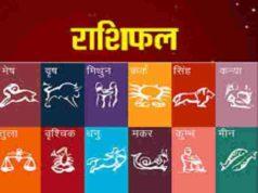 Rashi Bhavishya Today in Marathi 31 July 2021