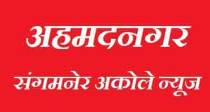 Ahmednagar News today One dies of electric shock
