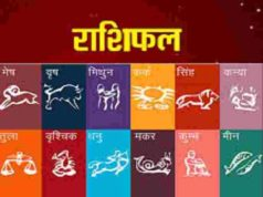 Rashi Bhavishya Today in Marathi 1 August 2021