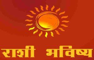 Rashi Bhavishya Today in Marathi 27 August 2021