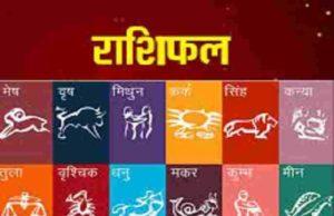 Rashi Bhavishya Today in Marathi 31 August 2021