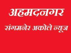 Tehsildar Jyoti Deore warned to commit suicide