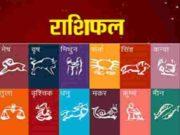 Rashi Bhavishya Today in Marathi 10 September 2021