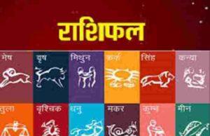 Rashi Bhavishya Today in Marathi 19 September 2021