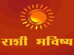 Rashi Bhavishya Today in Marathi 20 September 2021