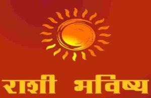 Rashi Bhavishya Today in Marathi 24 September 2021