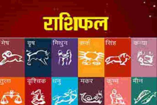 Rashi Bhavishya Today in Marathi 26 September 2021