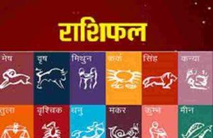 Rashi Bhavishya Today in Marathi 29 Septembar 2021