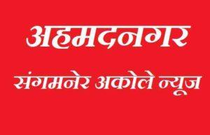 Ahmednagar News official of Shirdi Sai Sansthan sent an obscene message to a female devotee