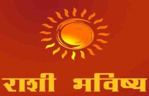 Rashi Bhavishya Today in Marathi 20 October 2021
