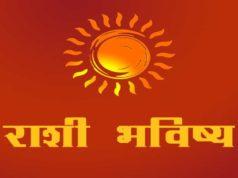 Rashi Bhavishya Today in Marathi 22 October 2021
