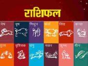 Rashi Bhavishya Today in Marathi 24 october 2021