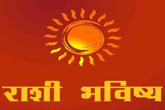 Rashi Bhavishya Today in Marathi 26 October 2021